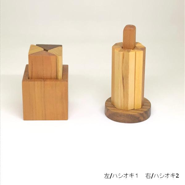 hashioki